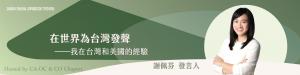 2020 Speech Tour: Peifen Hsieh