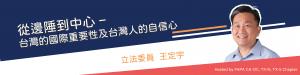 2021 Speech Tour: Ting-yu Wang